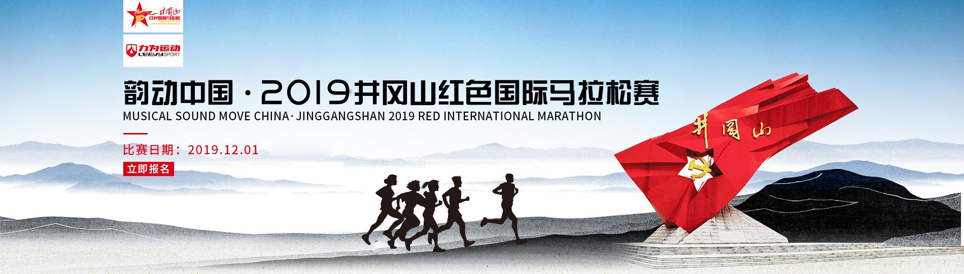 韵动中国·2019井冈山红色国际马拉松赛