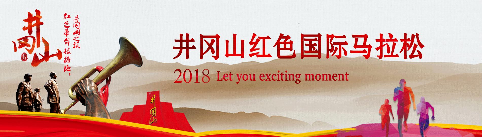 2018年井冈山红色国际马拉松赛事规程
