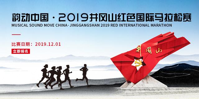 韵动中国·2019井冈山红色国际马拉松赛事规程